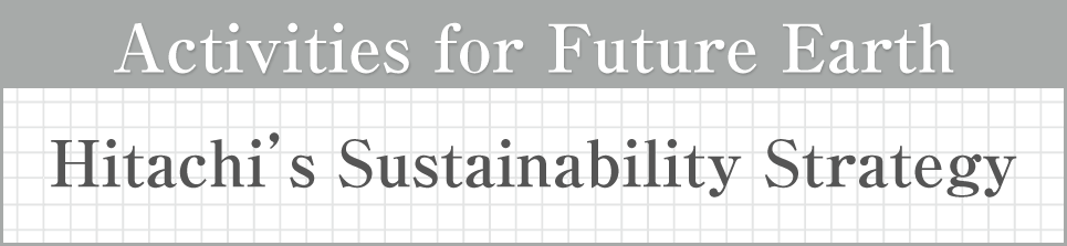 Activities for Future Earth : Hitachi's Sustainability Strategy