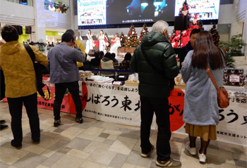 The Tohoku and Kumamoto Products Fair